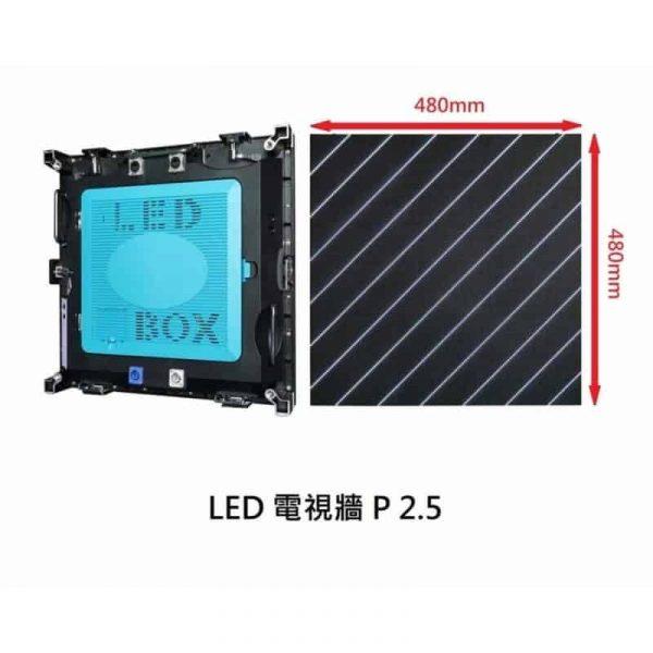P2.5 LED